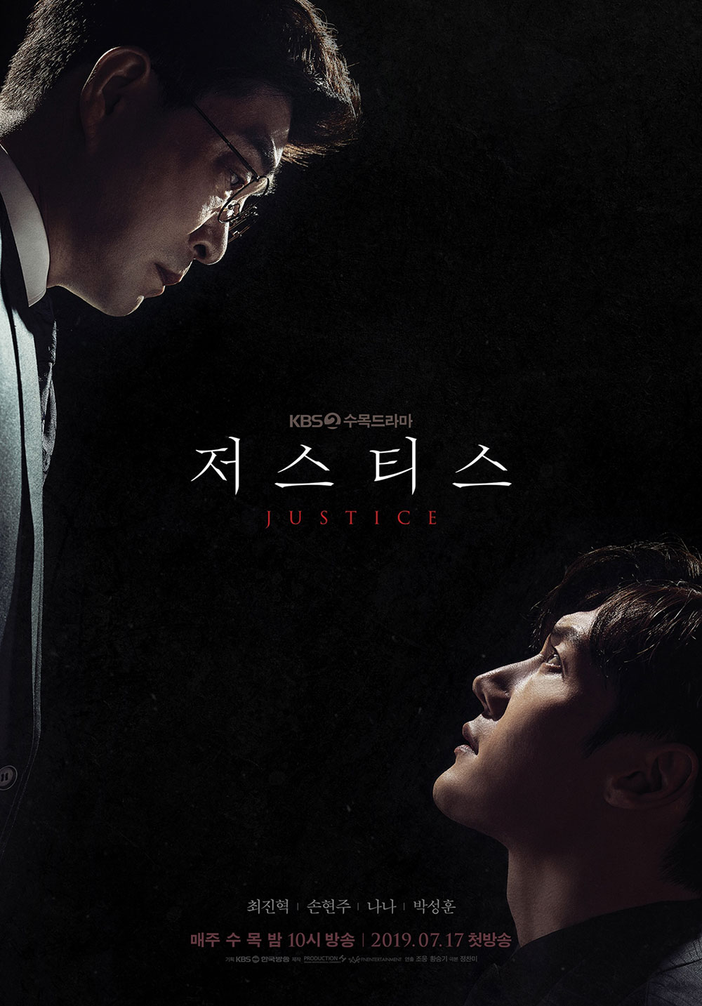 Justice (Korean Drama) - AsianWiki