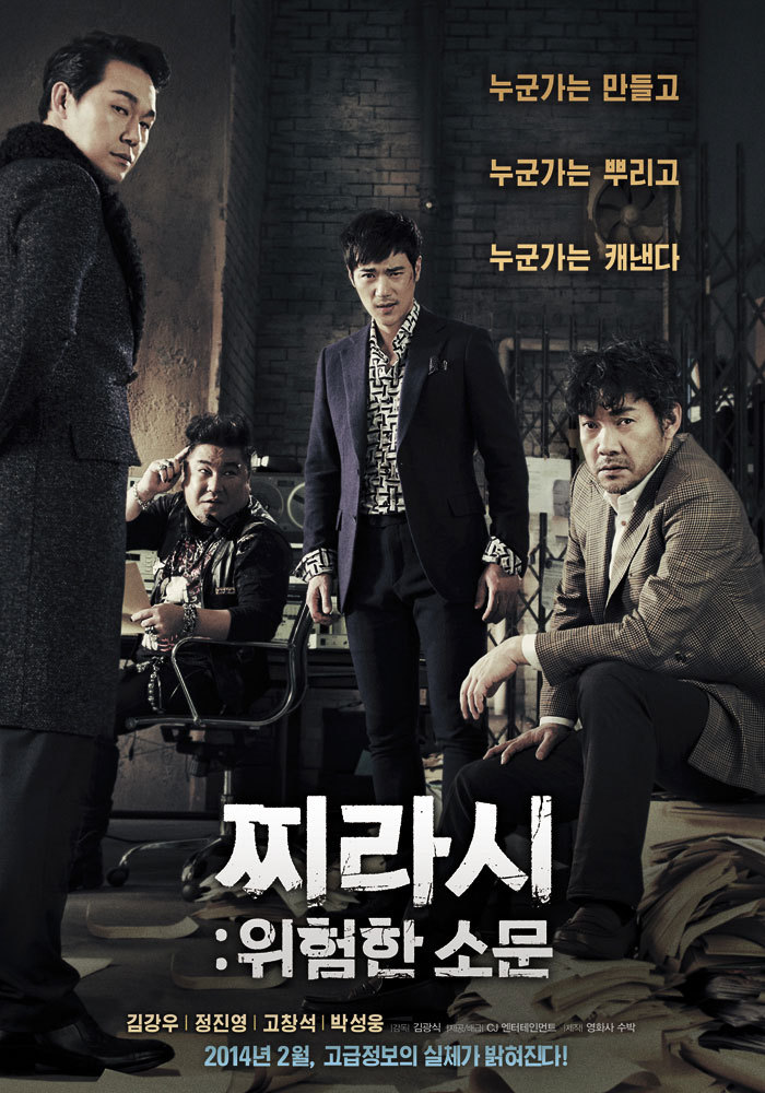 Leaflet - Korean Movie-p1.jpg