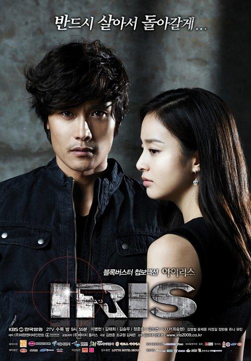 دانلود سریال کره ای ایریس