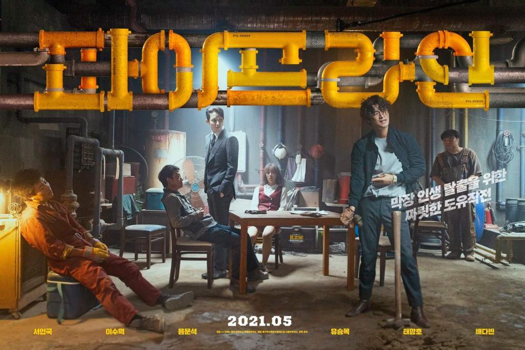 [Resim: Pipeline-Korean_Movie-P1.jpg]