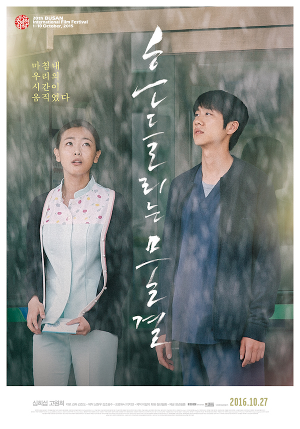 Blossom (Korean Movie)-p01.jpg
