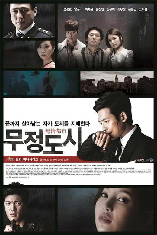 File:Cruel City - Korean Drama-tp1.jpg