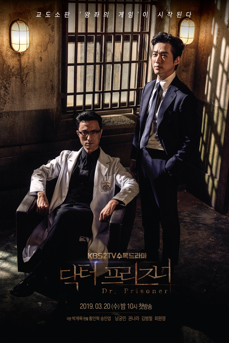 Doctor Prisoner - AsianWiki