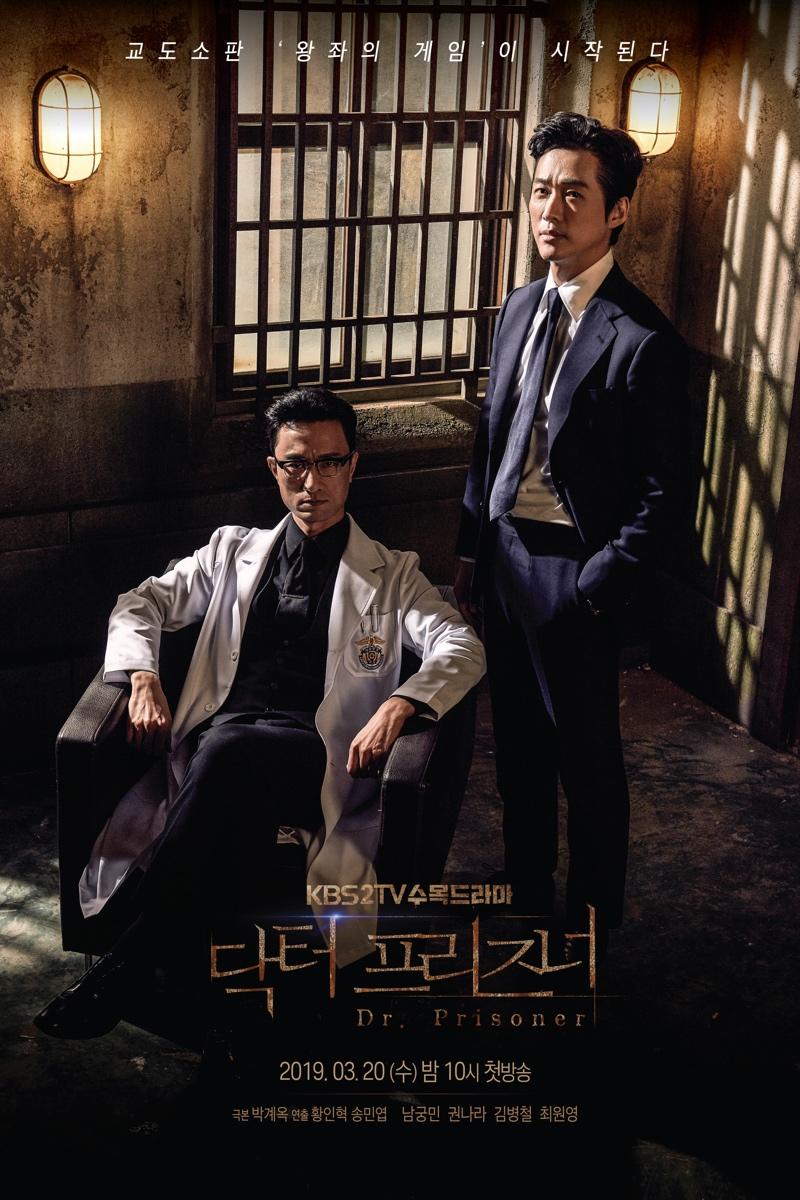 Doctor Prisoner-p0001.jpg