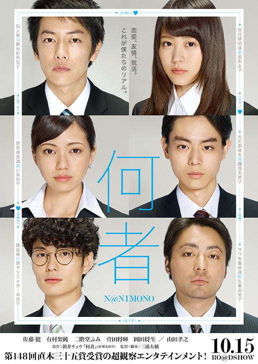 Somebody (Japanese Movie)-tp.jpg