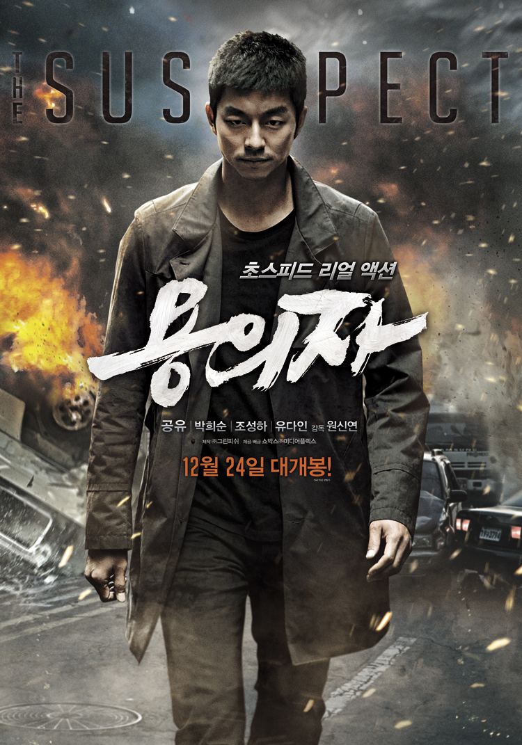 The Suspect - Korean M...