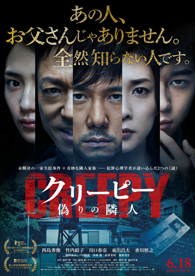 Creepy (Japanese Movie)-p1.jpg