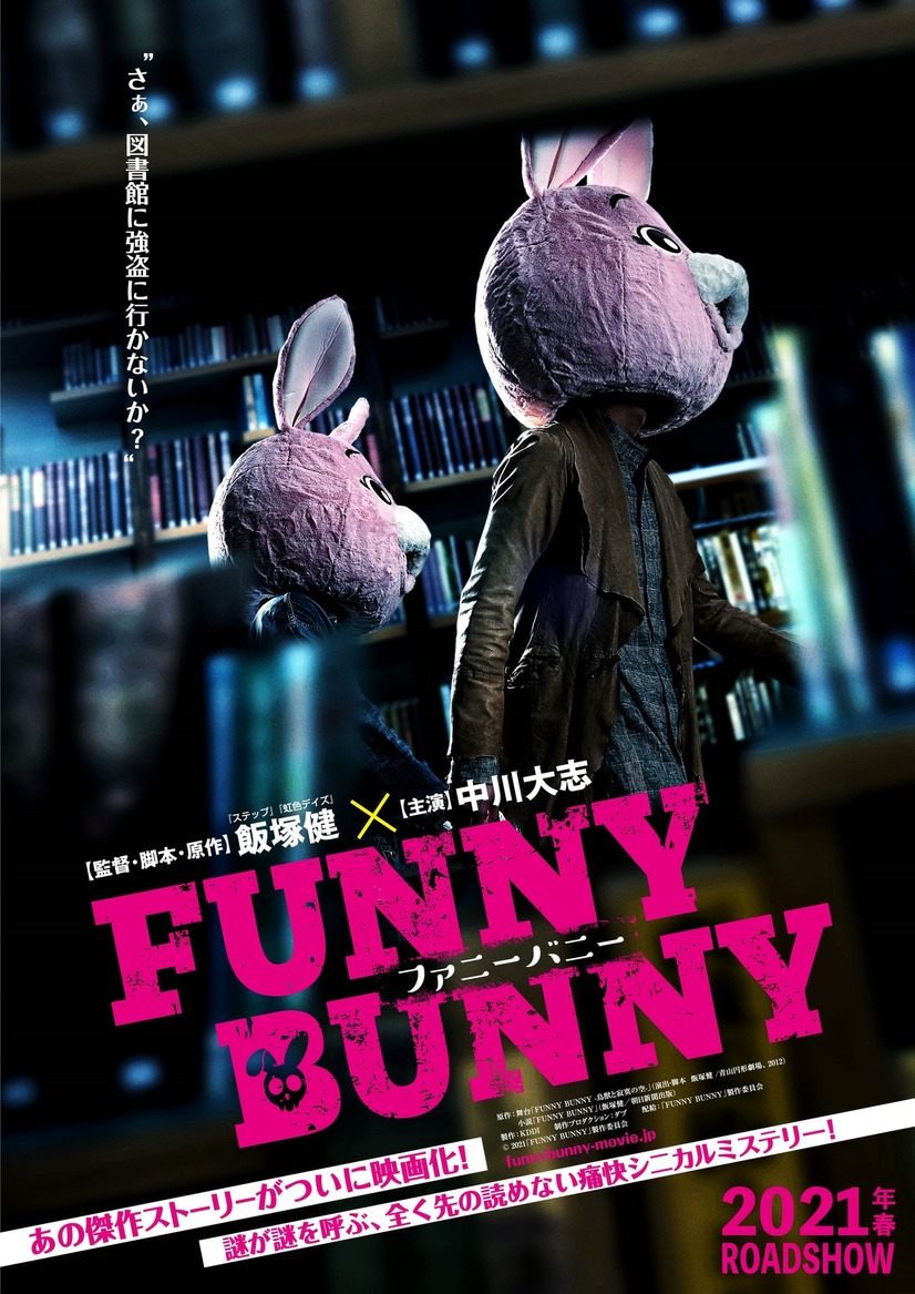 Funny Bunny-Japanese Movie-P1.jpg