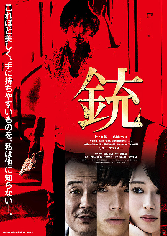 Gun (Japanese Movie)-p01.jpg