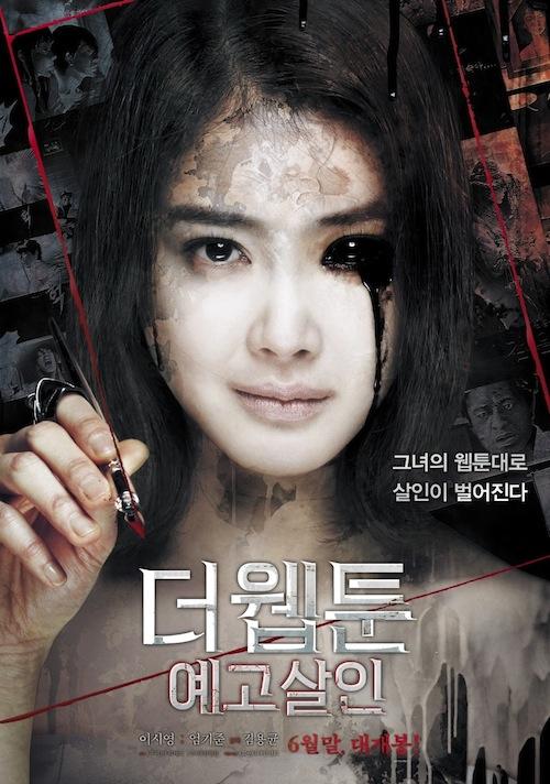 Killer Toon (2013)  Killer_Toon-p1