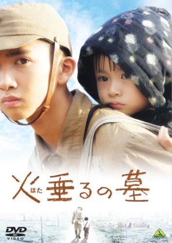Grave Of The Fireflies.jpg
