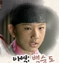 King and I-Baek Seung-Do (1995).jpg