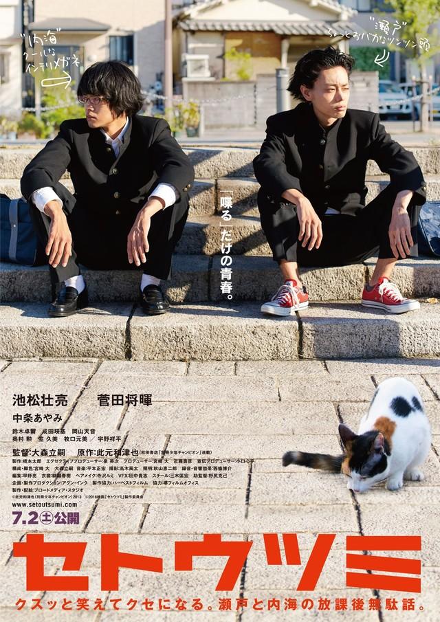 Setoutsumi / Japonya / 2016 /// Film Tanıtımı