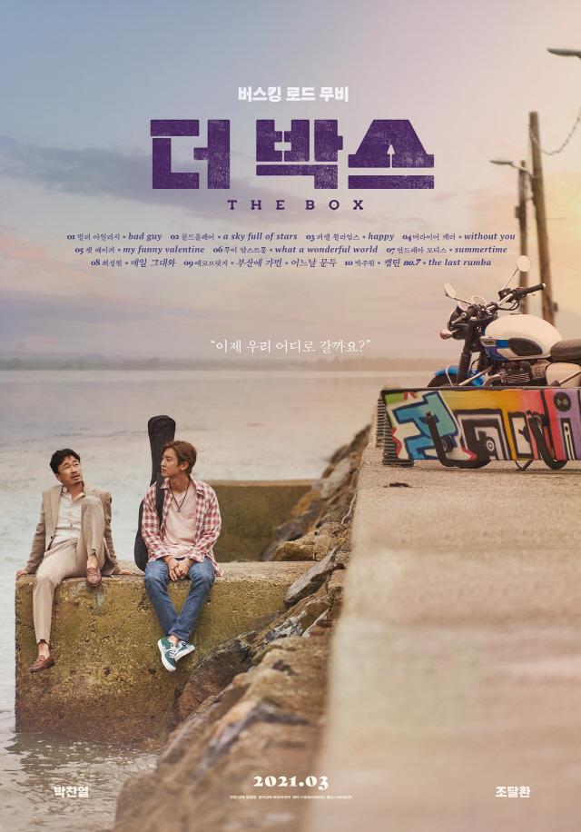 [Resim: The_Box-Korean_Movie-P1.jpg]
