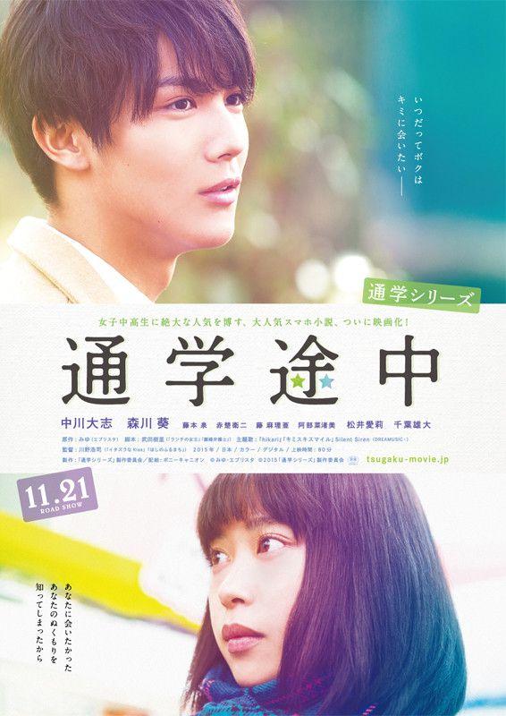 japanese romance movies