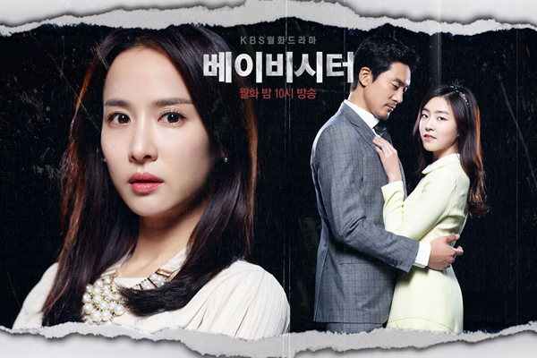Babysitter_(Korean_Drama)-p1.jpg