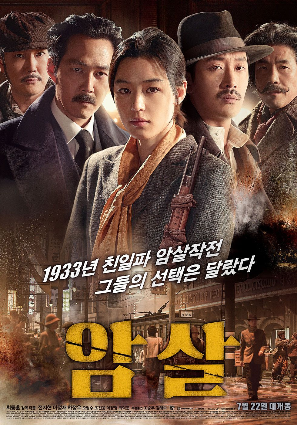 Assassination_(Korean_Movie)-p2.jpg