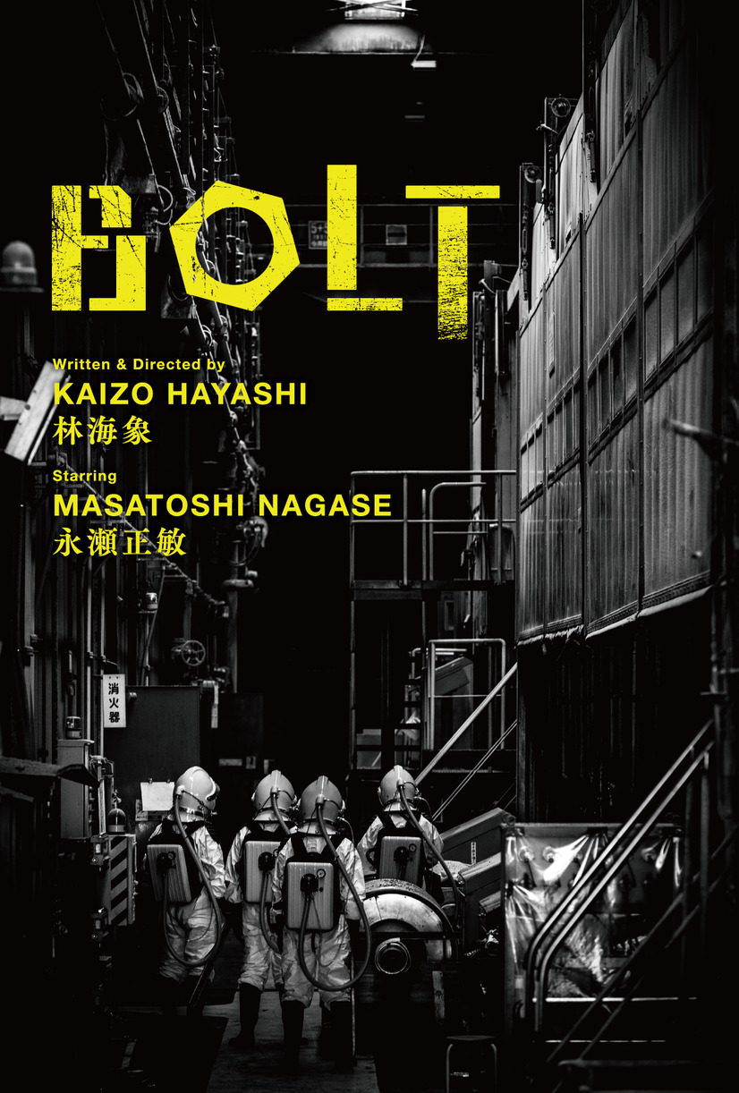 Bolt-Japanese Movie-P1.jpg