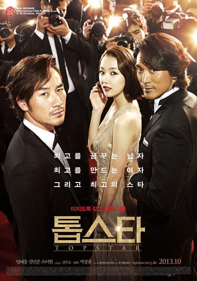 Top Star Korean Movie AsianWiki