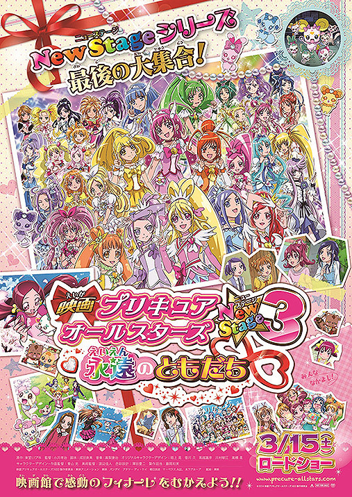 Pretty Cure Stage 3-p1.jpg