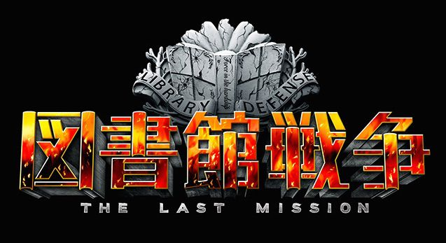 Library Wars The Last Mission vostfr