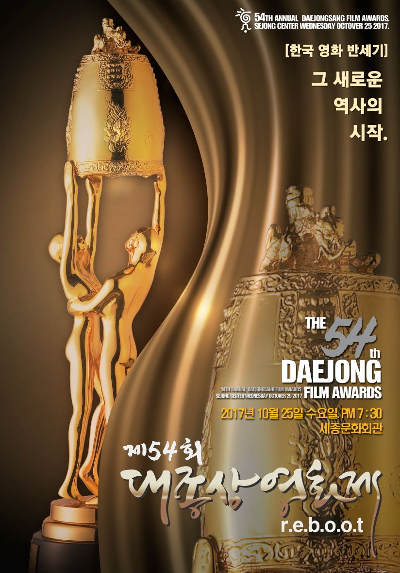2017 (54th) Daejong Film Awards-P1.jpg