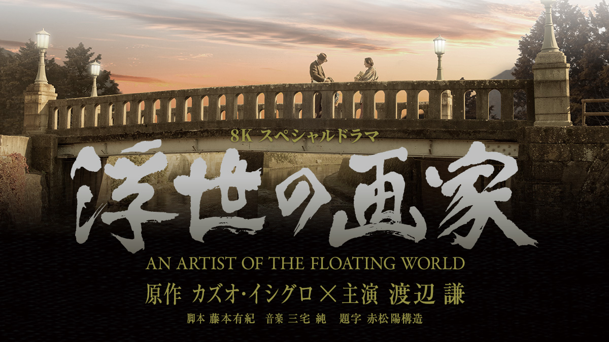 An Artist of the Floating World-p1.jpg