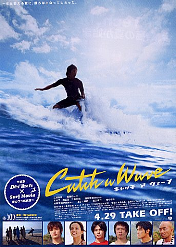 Catch A Wave-p2.jpg