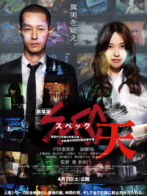 SPECT-THE MOVIE-p1.jpg