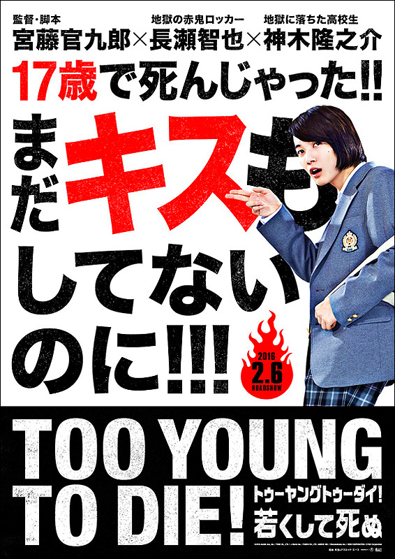 Too Young To Die-JPM-p02.jpg
