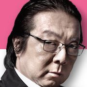 The God of Risk-Arata Furuta.jpg