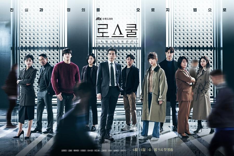 Law School (Korean Drama) - AsianWiki