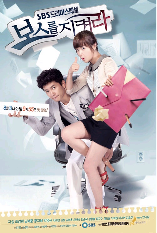 Protect The Boss-p5.jpg
