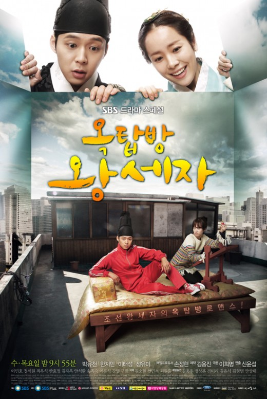 Rooftop Prince Asianwiki