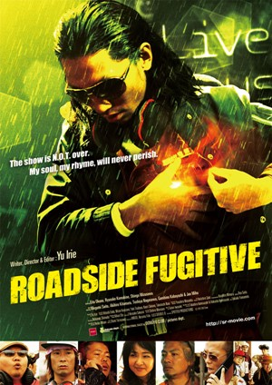 File:RoadsideFugitive.jpg