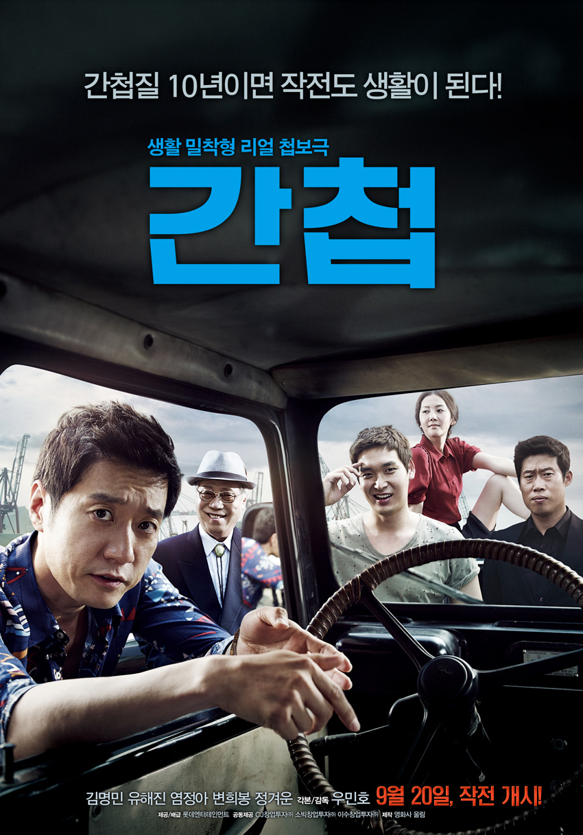 The Spies Korean Movie Asianwiki