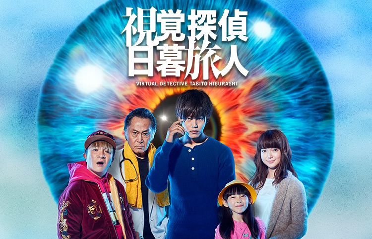 Virtual Detective Tabito Higurashi (Japanese Drama) - AsianWiki