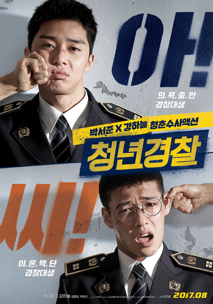 Korean Movie - Midnight Runners