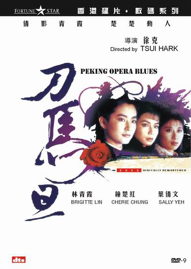 Peking Opera Blues.jpg