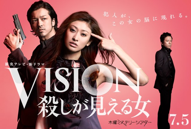 Vision - The Woman Who Can See Murder-p1.jpg