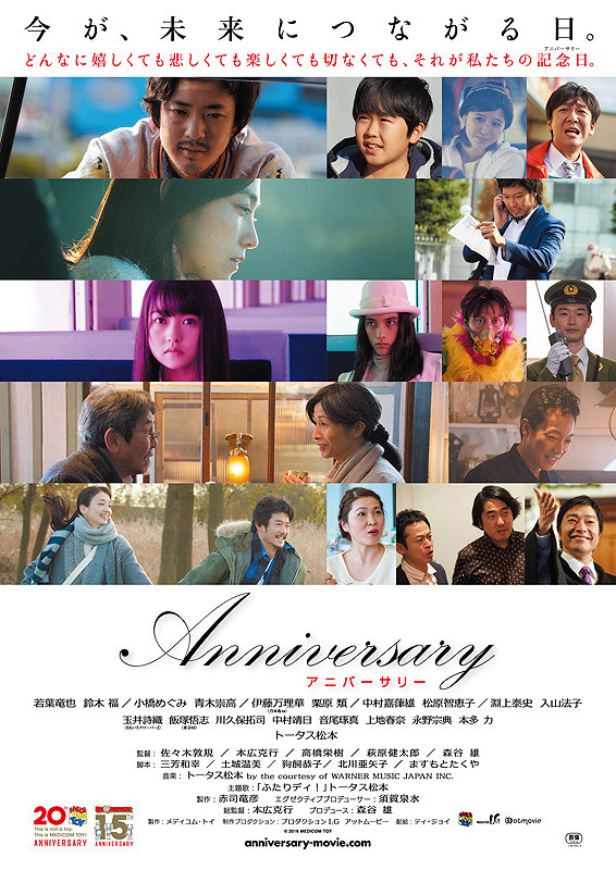 Anniversary (Japanese Movie)-p01.jpg