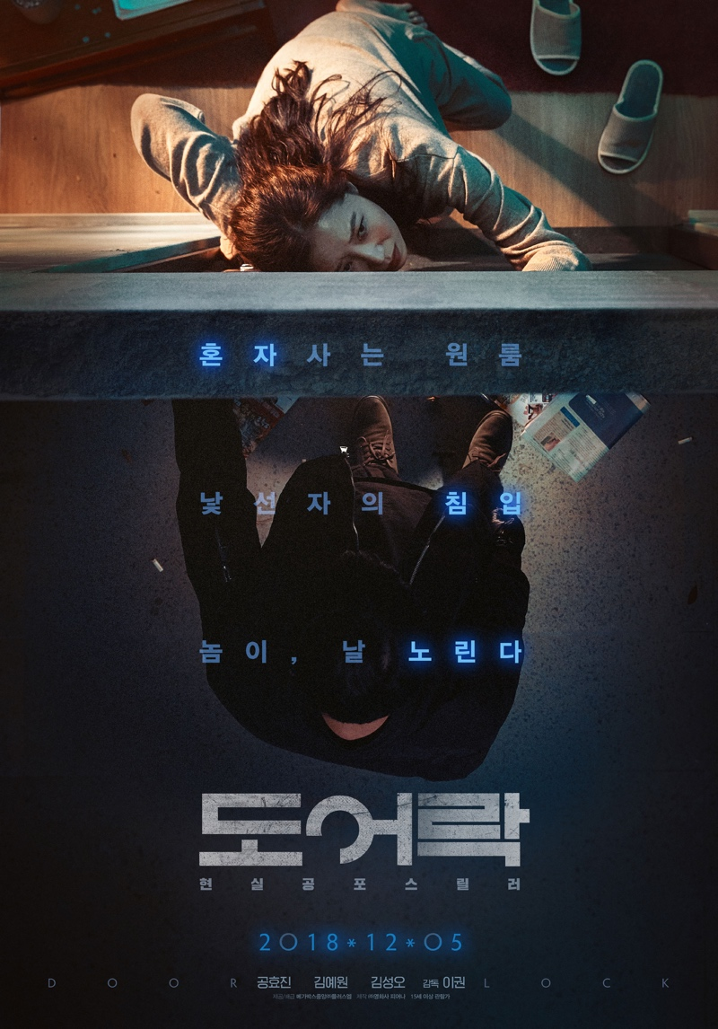 Door Lock (Korean Movie)-p1.jpg