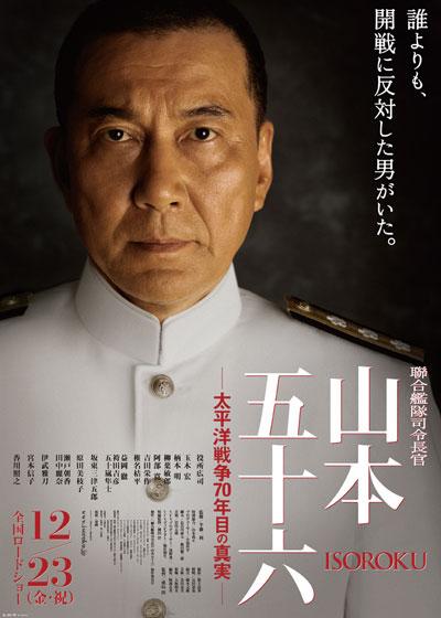 Pearl Harbor Movie Cast Admiral Yamamoto - Asi...