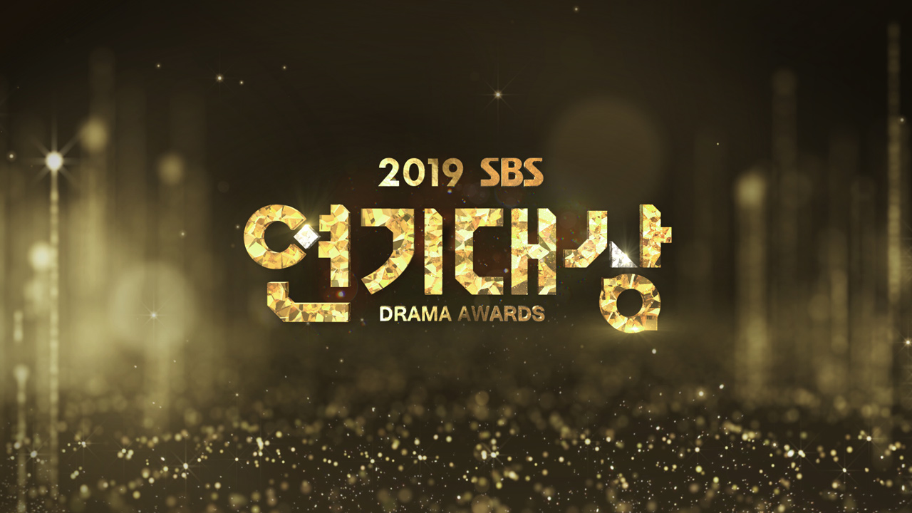 2019 SBS Drama Awards-P1.jpg