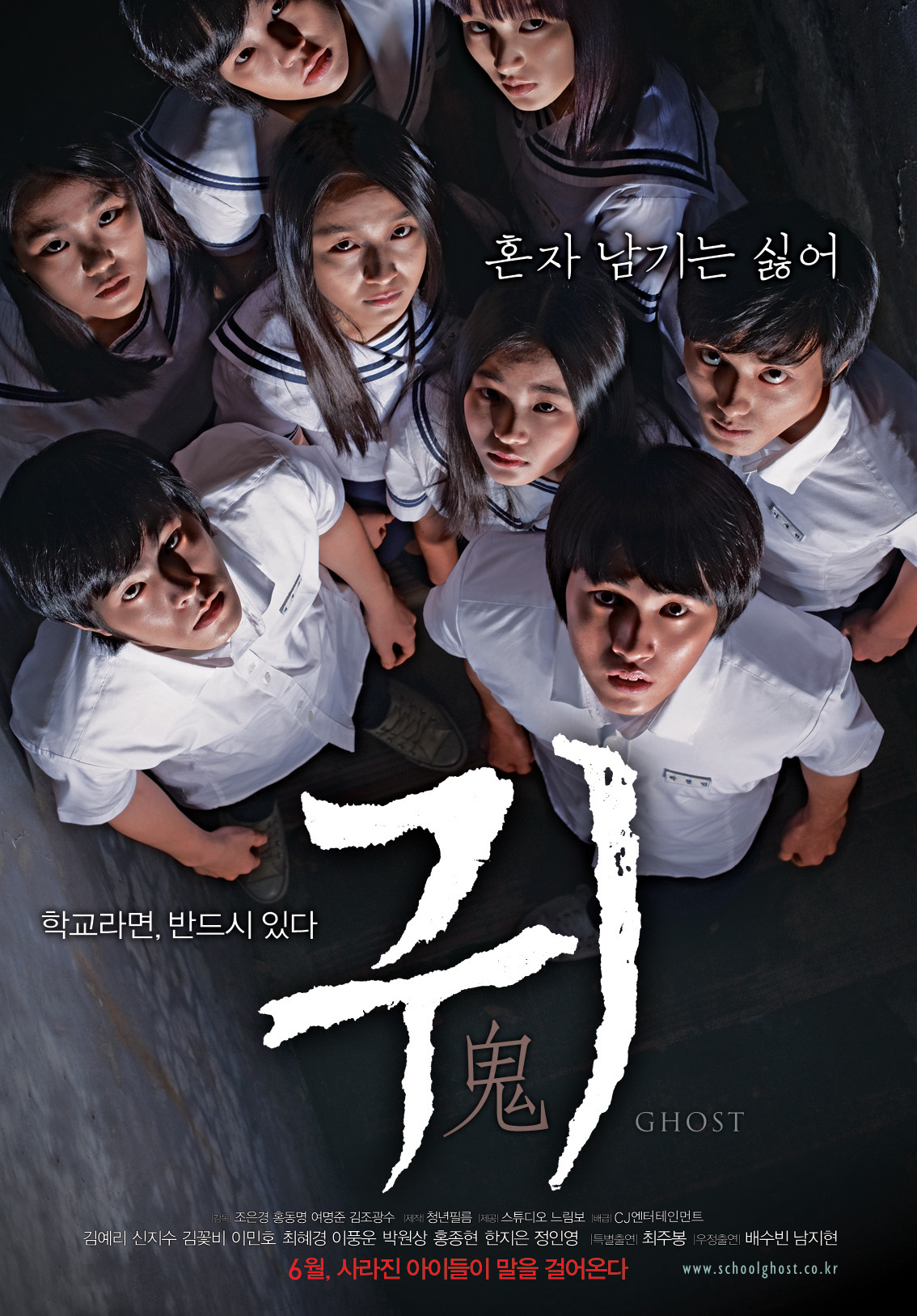 Ghost (2010-Korean Movie)-p1.jpg