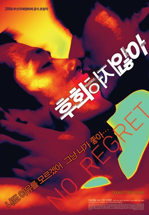 no regret korean movie eng sub download film