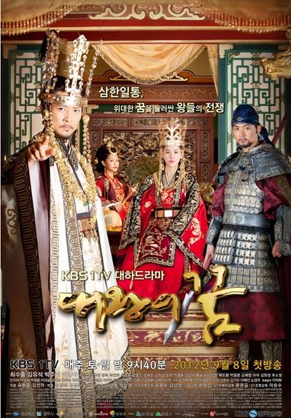 King's Dream - AsianWiki