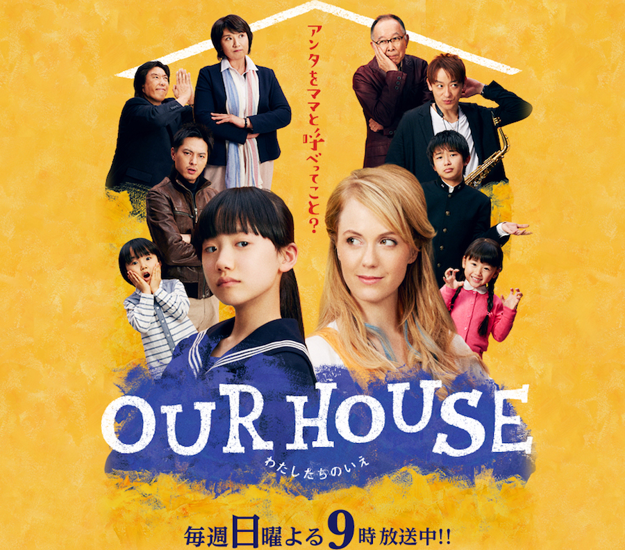 Our House Japanese Drama Asianwiki