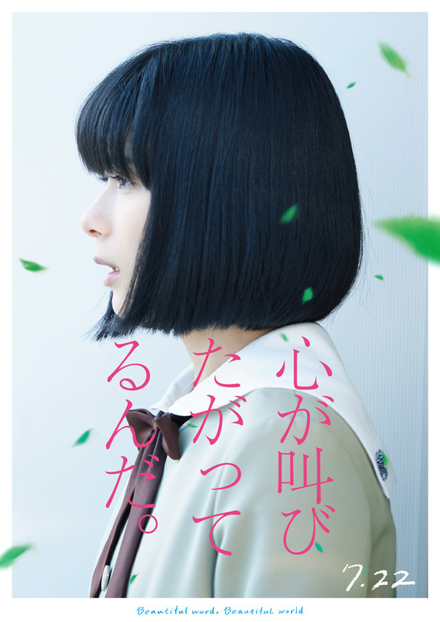 The Anthem of the Heart (Japanese Movie)-tp.jpg