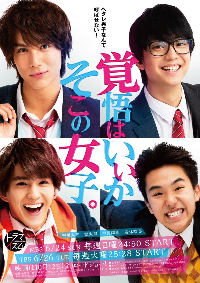 Are You Ready? Hey You Girl! (Japanese Drama) - AsianWiki